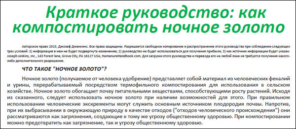 Humanure Composting Toilet System Condensed Manual in the Russian Language